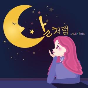 발렌티나 [싱글] - 달처럼 [REC,MIX,MA] Mixed by 김대성